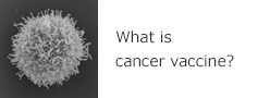 What is cancer vaccine?